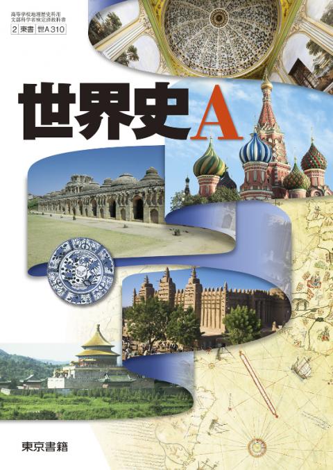 日本 史 教科書 東京 書籍