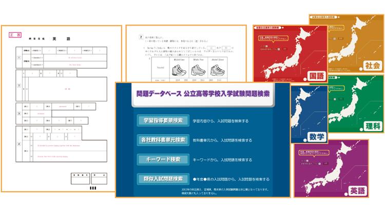 東京 書籍 問題 データベース