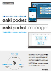 anki pocket / anki pocket manager