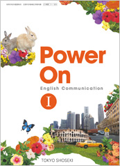 [コI329] Power On English Communication I