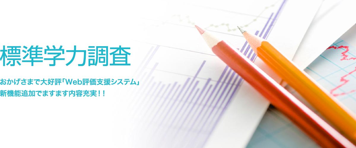 東京書籍】 評価システム 標準学力調査