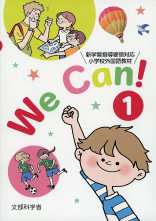 We Can! 1