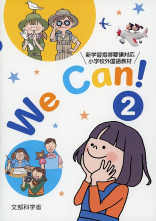 We Can! 2