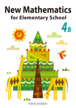 New Mathematics for Elementary School 4B_オンデマンド版