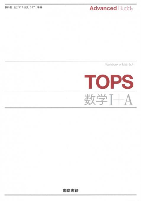 東京書籍】 教材 問題集 Advanced Buddy TOPS数学シリーズ