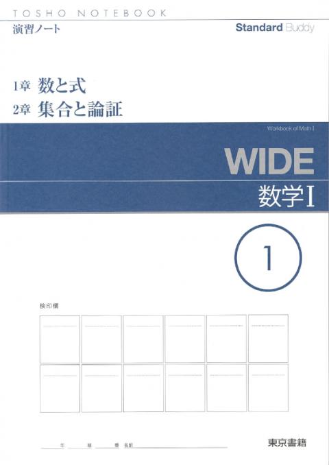 東京書籍】 教材 演習ノート WIDE数学 演習ノート