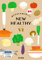NEW HEALTHYⅥ