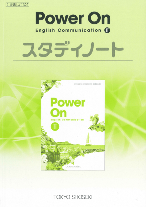 Power On English Communication II スタディノート