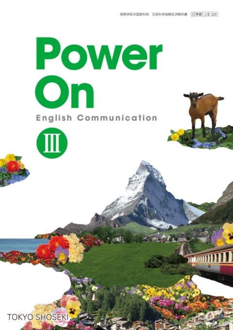 [コIII326] Power On English Communication III 教師用指導書