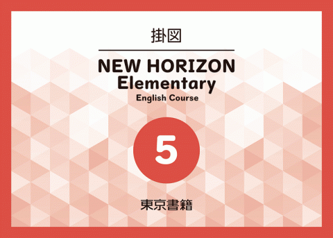 指導用掛図 NEW HORIZON Elementary English Course