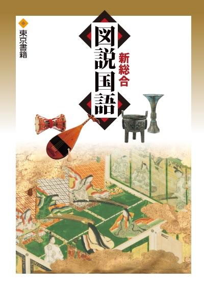 書籍 国語 東京