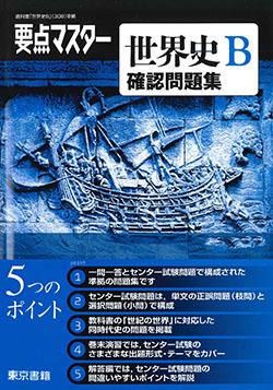 東京 書籍 世界 史 b