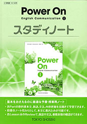 Power On English Communication Ⅰ スタディノート