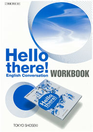 Hello there! English Conversation ワークブック