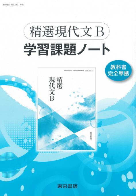 精選 現代 文 b 東京 書籍 答え
