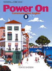 [コIII302] Power On Communication English III 教師用指導書