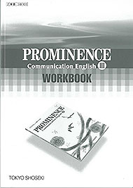 PROMINENCE Communication English III ワークブック