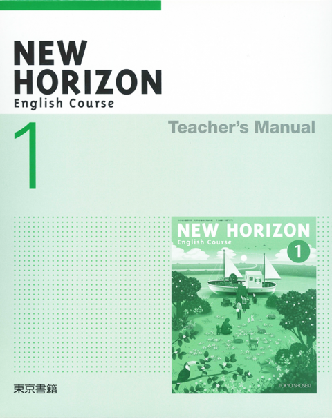 NEW HORIZON 教師用指導書