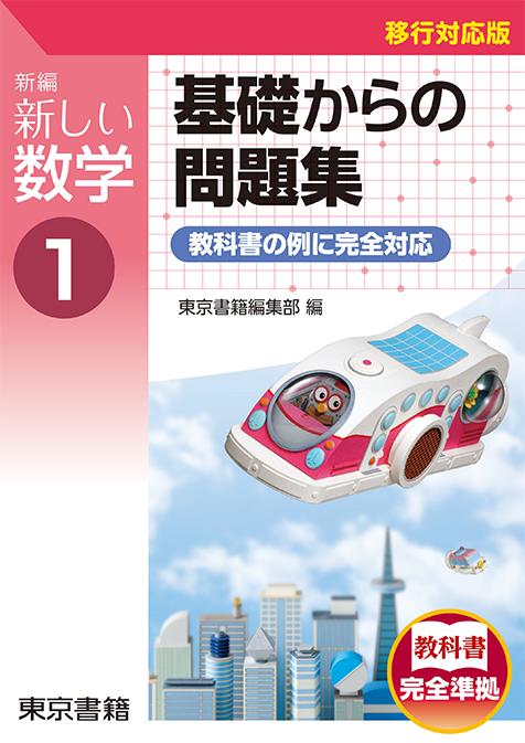 東京書籍 教材 図書教材 新編 新しい数学 基礎からの問題集
