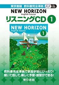 NEW HORIZON English Course リスニングCD