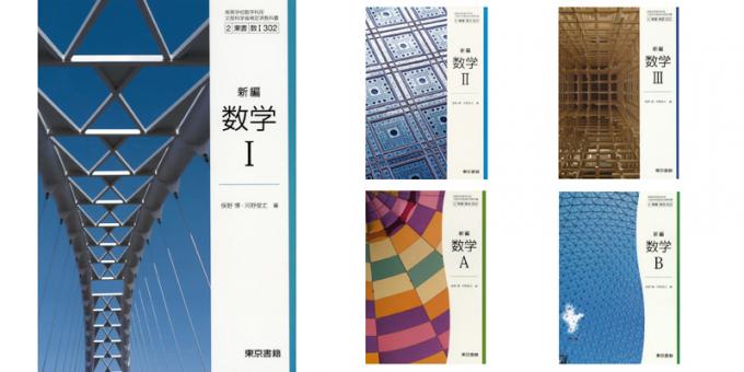 東京 書籍