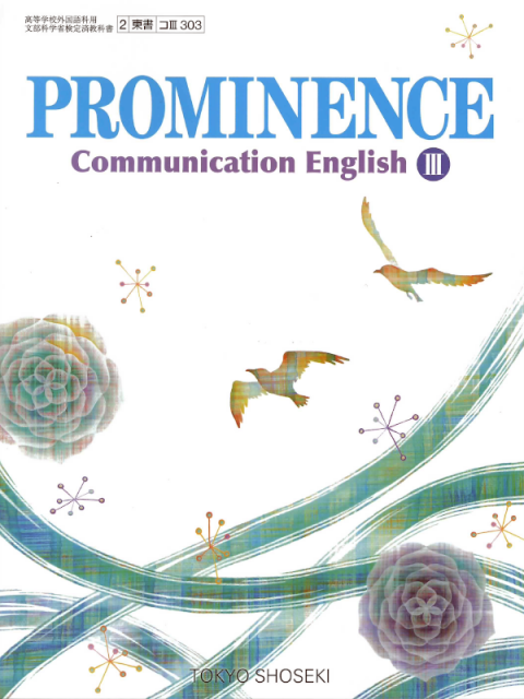 [コIII303] PROMINENCE Communication English III