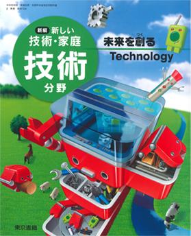 東京書籍】 教科書 技術・家庭 新編 新しい技術・家庭(技術分野)
